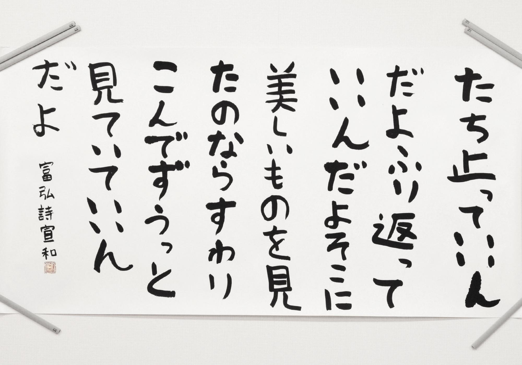 松江さん書