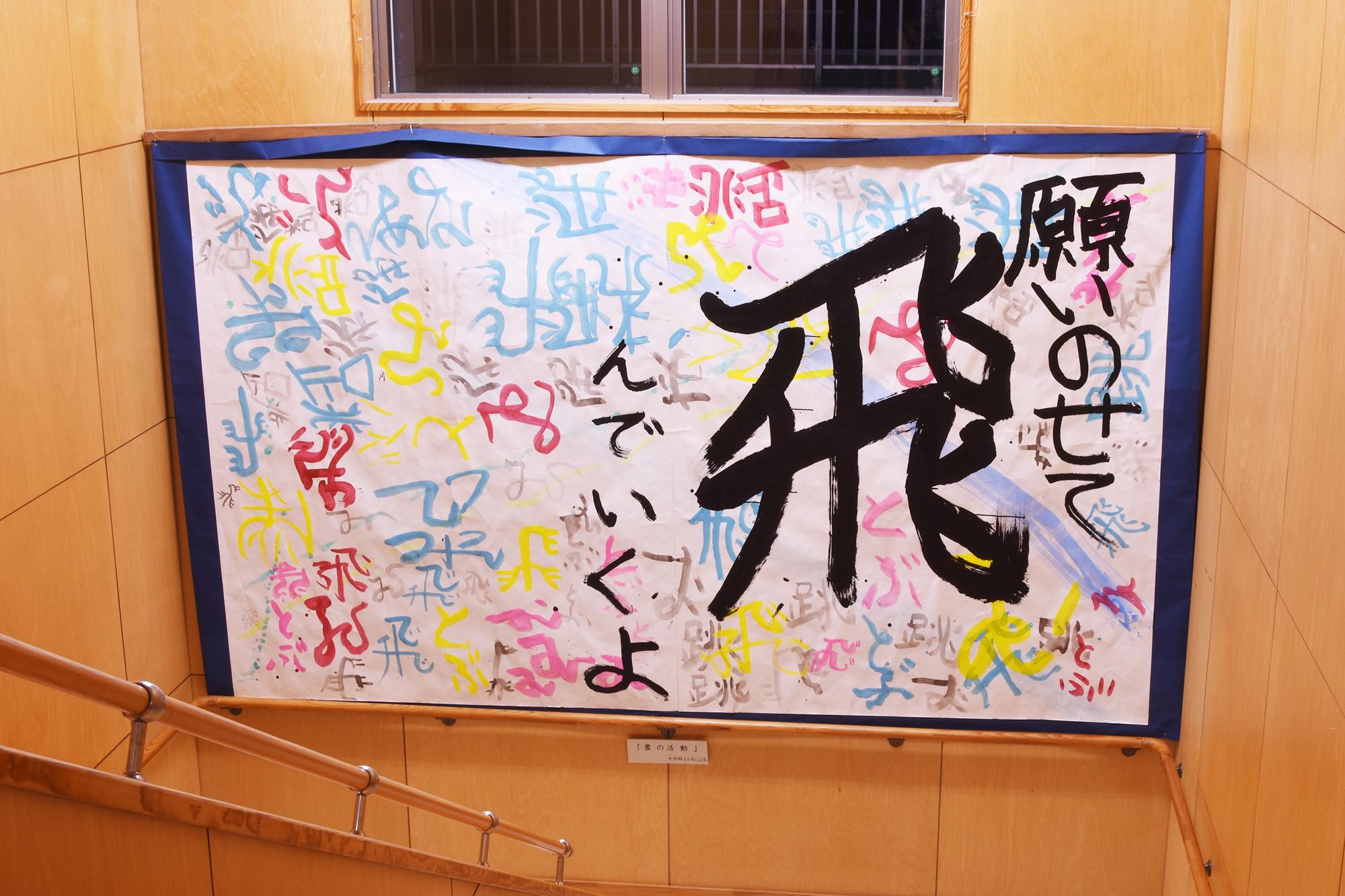 七戸養護学校1